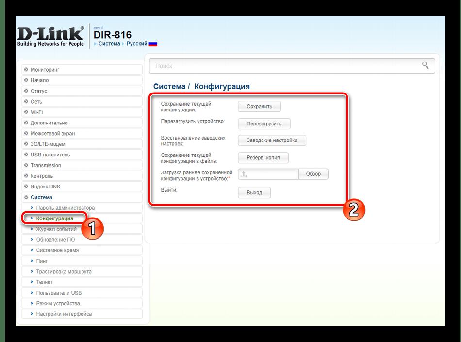Сохранить конфигурацию роутера D-Link