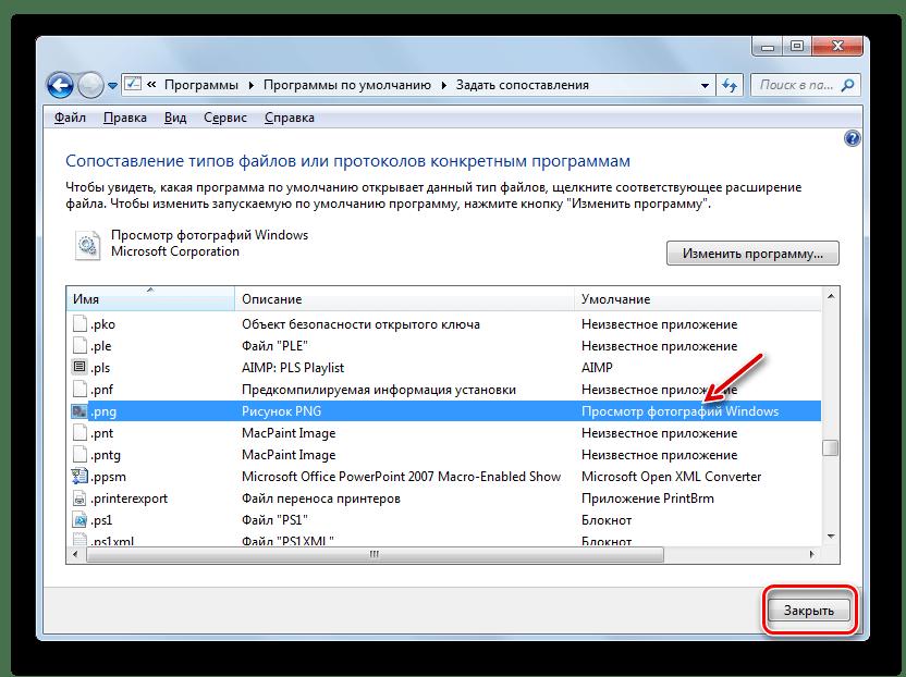 Сопоставление файлов поменялось в окне инструмента сопоставления типов файлов или протоколов конкретным программам в Windows 7