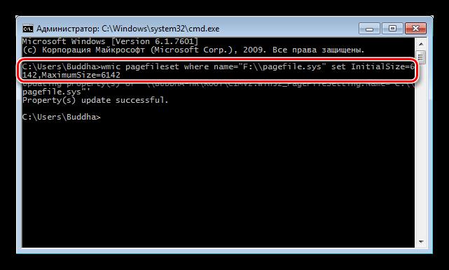 Создание нового файла подкачки заданного размера на выбранном диске из Командной строки Windows 7