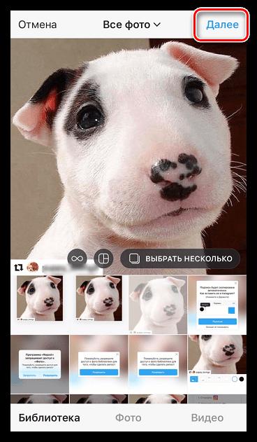 Создание новой публикации в Instagram на iPhone
