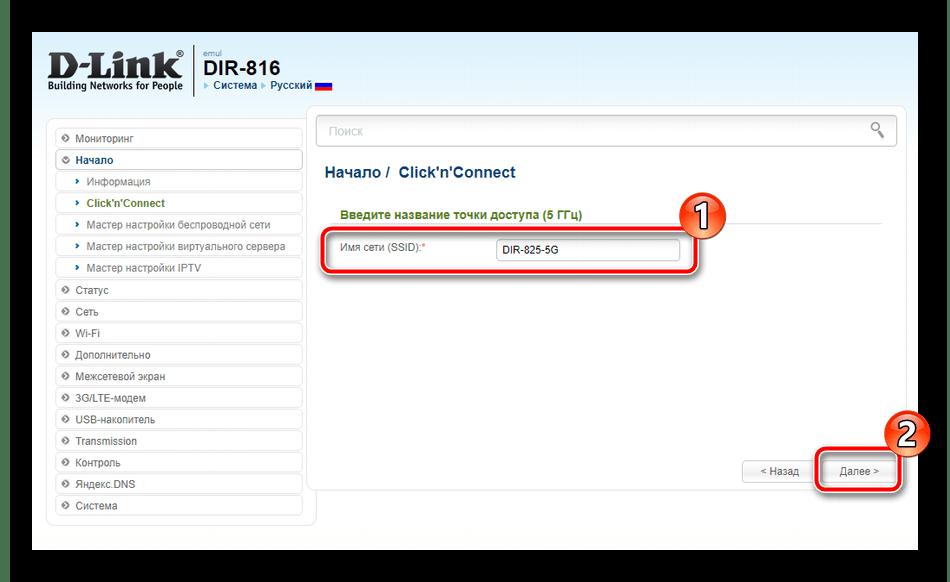 Создание второй точки доступа при быстрой настройке роутера D-Link
