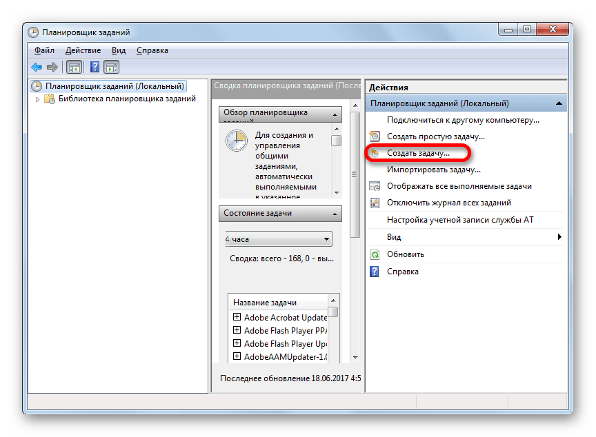 Создание задачи для автозагрузки в Планировщике заданий в Windows 7