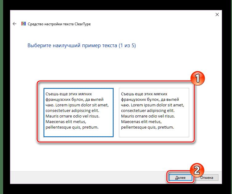 Сравнение шрифтов в ClearType Windows 10