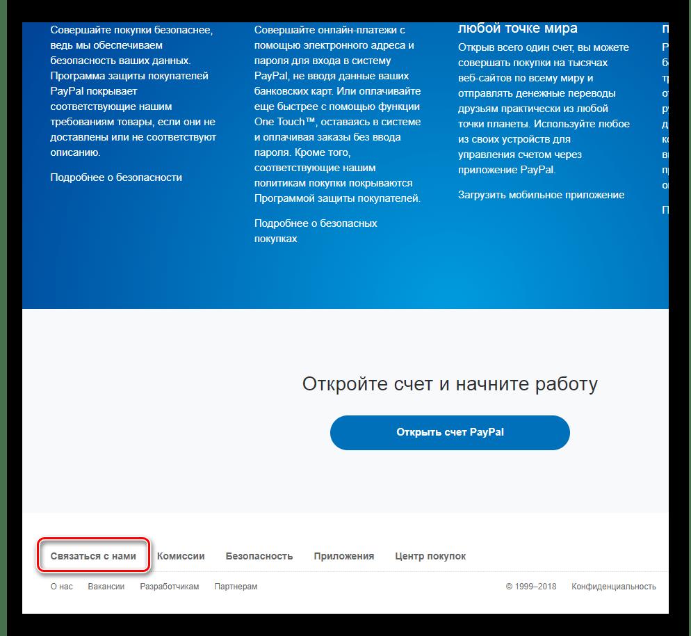 Связаться с нами на сайте PayPal