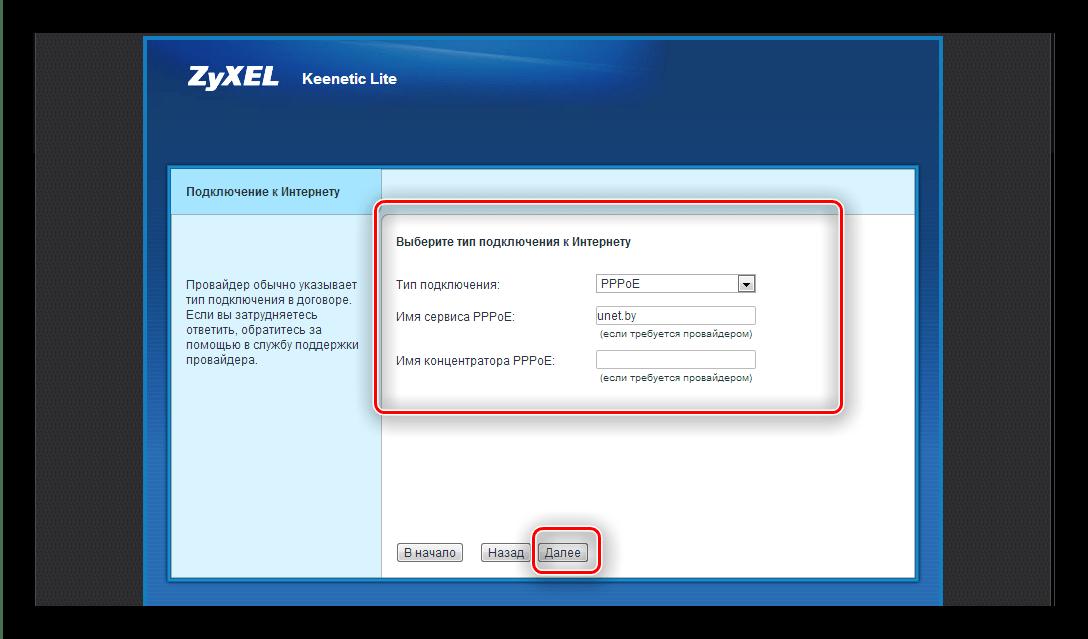 Тип подключения при быстрой настройке роутера ZyXEL Keenetic Lite 3