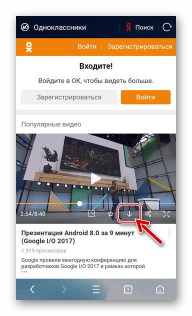 UC Browser для Android кнопка скачивания видео плеере браузера
