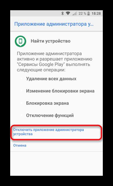 Убрать администраторские полномочия приложения Андроид