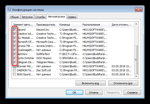 Удаление приложения из автозагрузки в оснастке Конфигурация системы в Windows 7