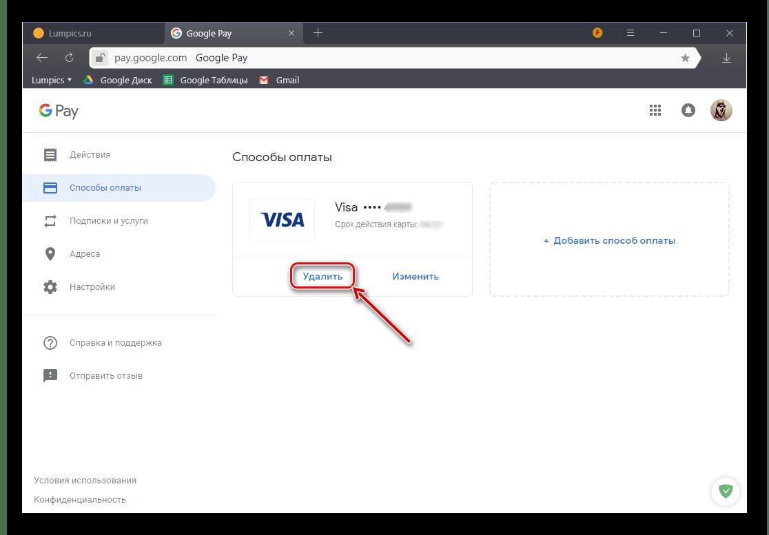 Удалить активный способ оплаты в настройках платежей Google Play Маркета