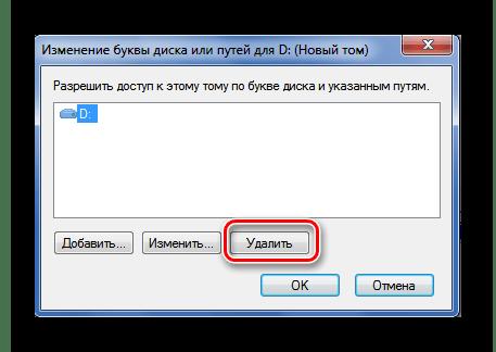 Удалить букву диска в Виндовс 7