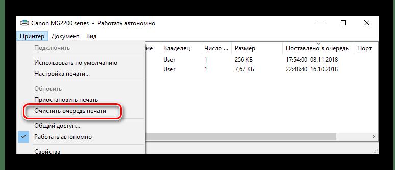 Удалить все файлы из очереди печати Windows 10