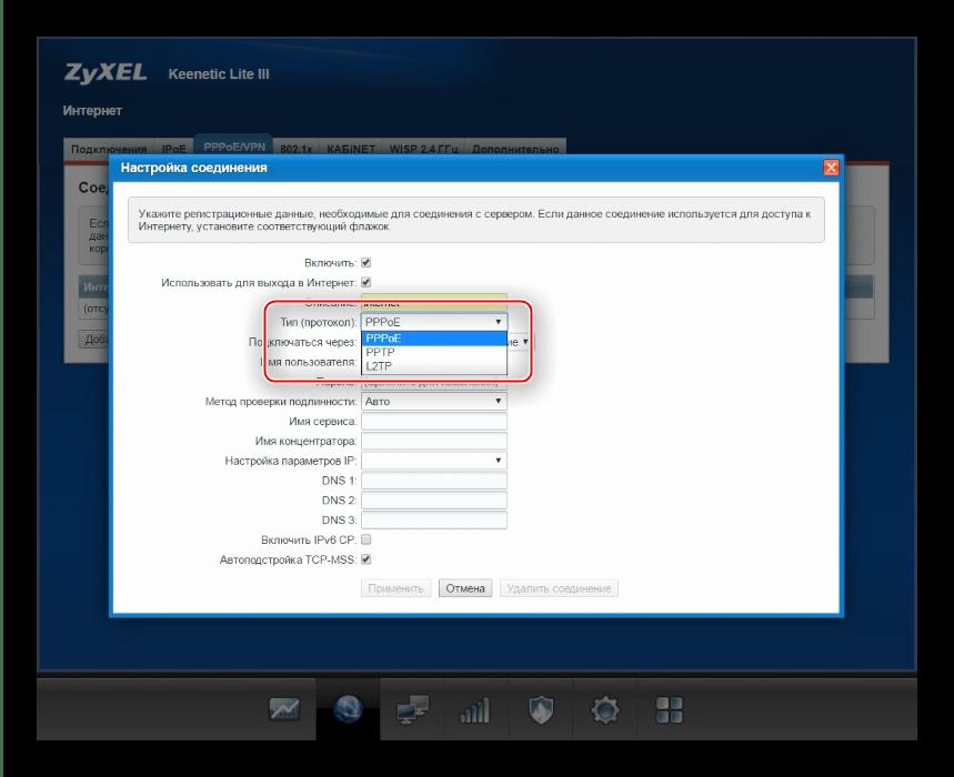 Указать протокол соединения для ручной настройки интернета zyxel keenetic lite 3