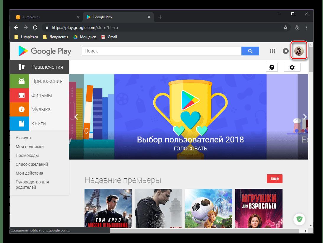 Успешная авторизация в Google Play Маркет выполнена с компьютера