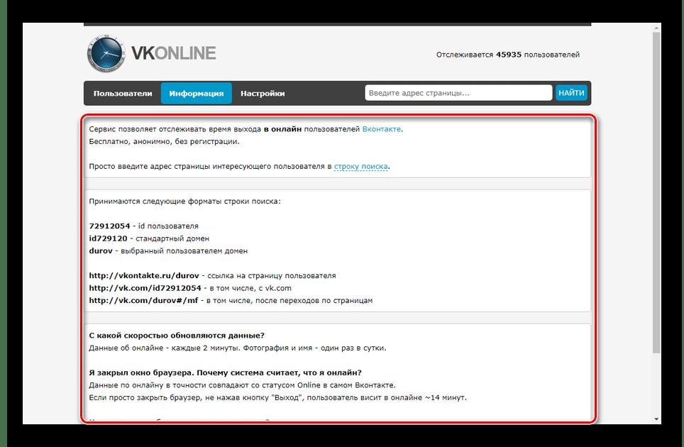 Успешно открытый сайт VK Online в браузере
