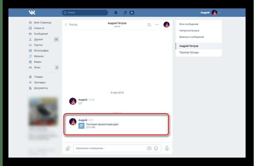 Успешно отправленная презентации ВКонтакте