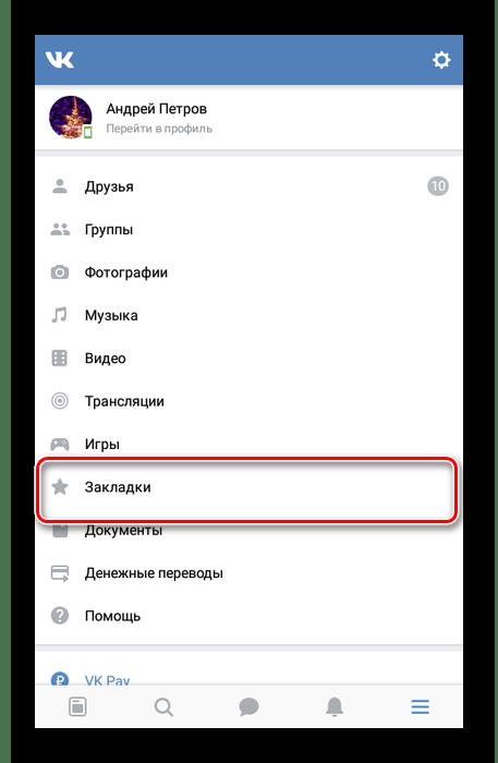 Успешный поиск раздела Закладки в приложении ВКонтакте