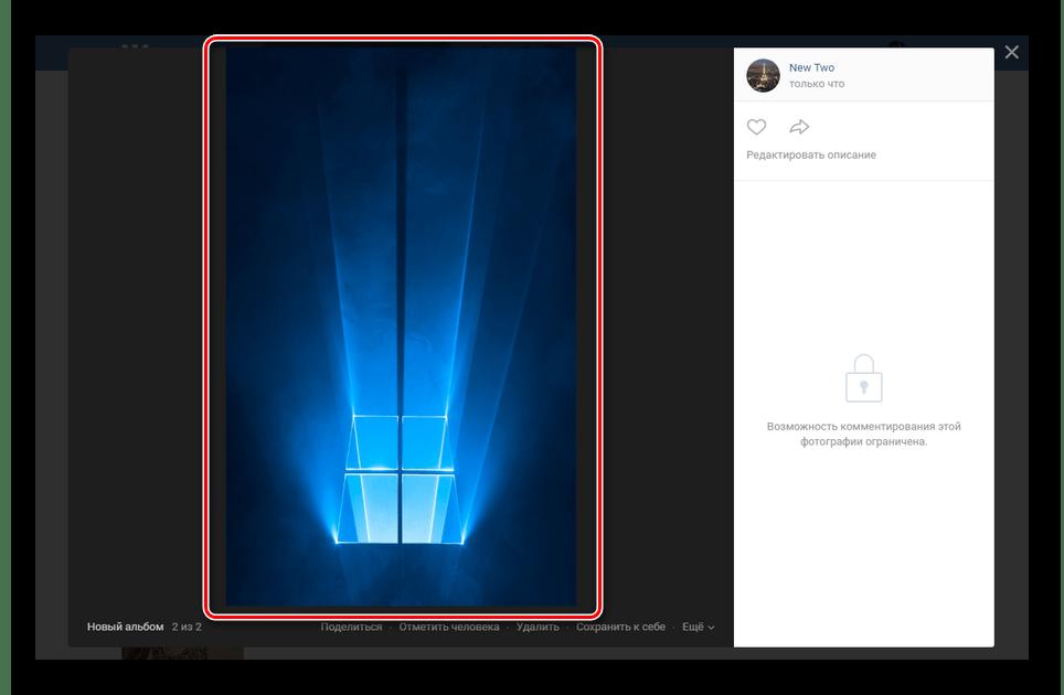 Успешный поворот изображения в соцсети ВКонтакте
