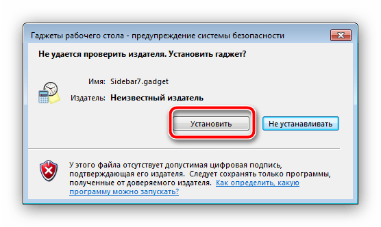 Установка 7 Sidebar для возвращения боковой панели Windows 7