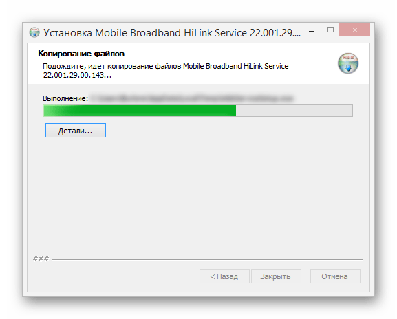 Установка Mobile Broadband HiLink Service для модема
