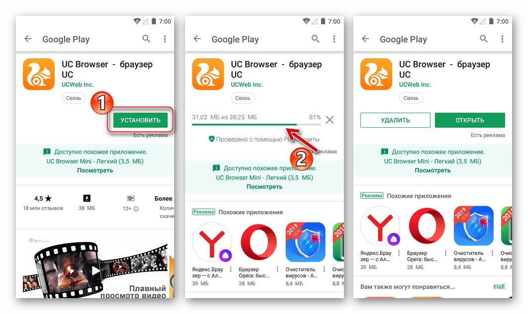 Установка UC Browser из Google Play для загрузки видео из Одноклассников в память Android-девайсов
