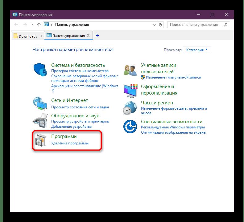 Установка и удаление программ в Панели управления Windows 10