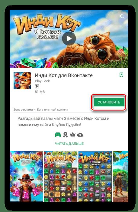 Установка игры из ВКонтакте на Android