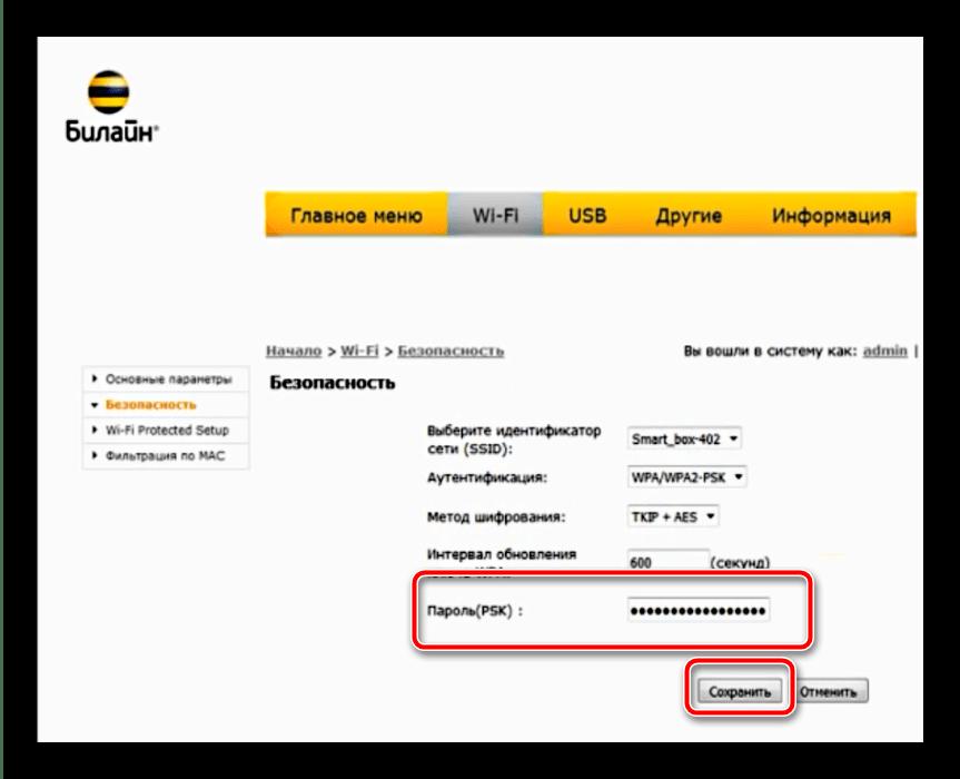 Установка нового пароля Wi-Fi для смены на роутере Smart Box Beeline