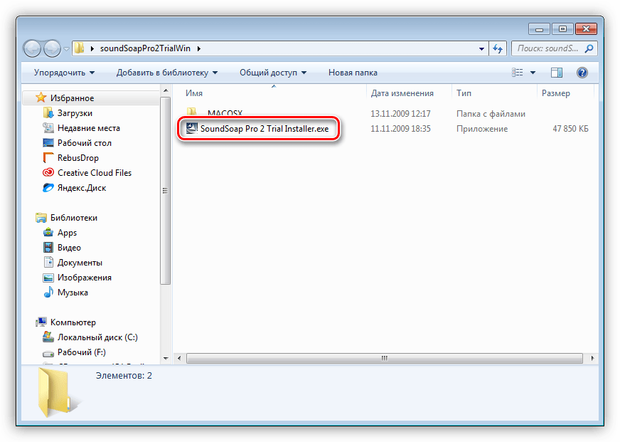 Установка программы BIAS SoundSoap Pro в Windows 7