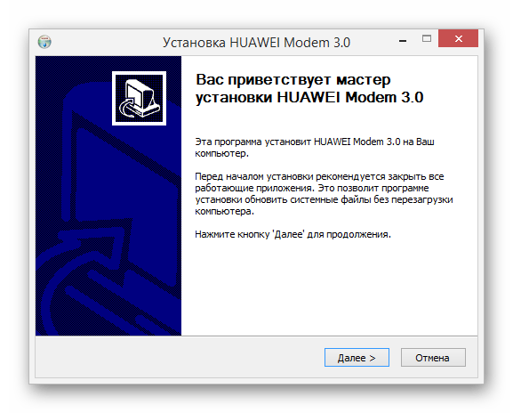 Установка программы Huawei Modem на ПК