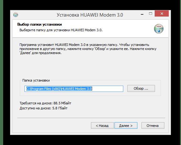 Установка программы для разблокировки модема Билайн