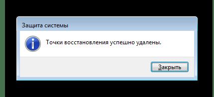 Уведомление об удалении всех точек восстановления в Windows 7