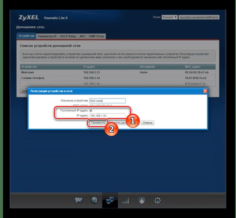 Узнать IP-адрес устройства в веб-интерфейс