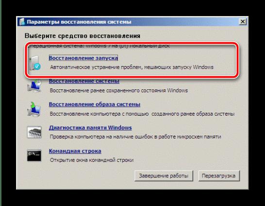 Узнать букву системного диска для восстановления системы Windows 7 через Командную строку
