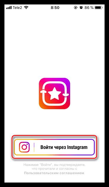 Вход через Instagram в приложении Insta Plus для iPhone