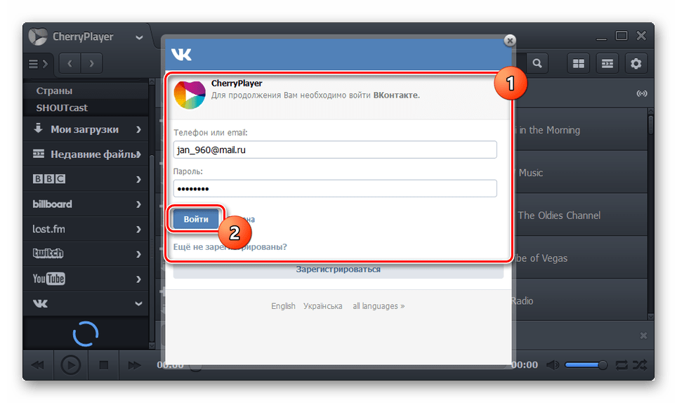 Вход через ВКонтакте в CherryPlayer