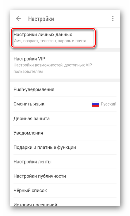 Вход в настройки личных данных в приложении Одноклассники