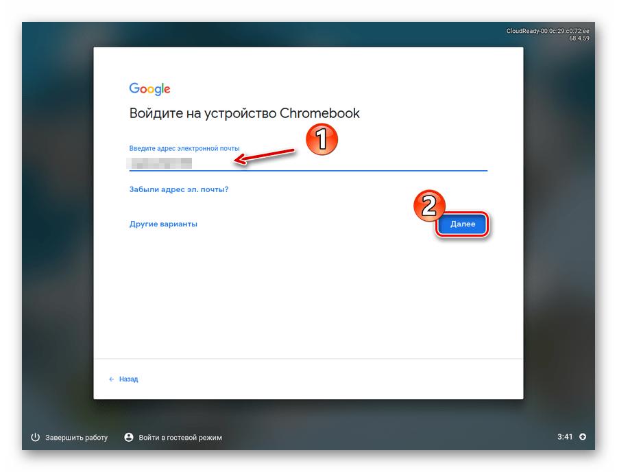 Вход в учетную запись Гугл при завершении установки операционной системы CloudReady