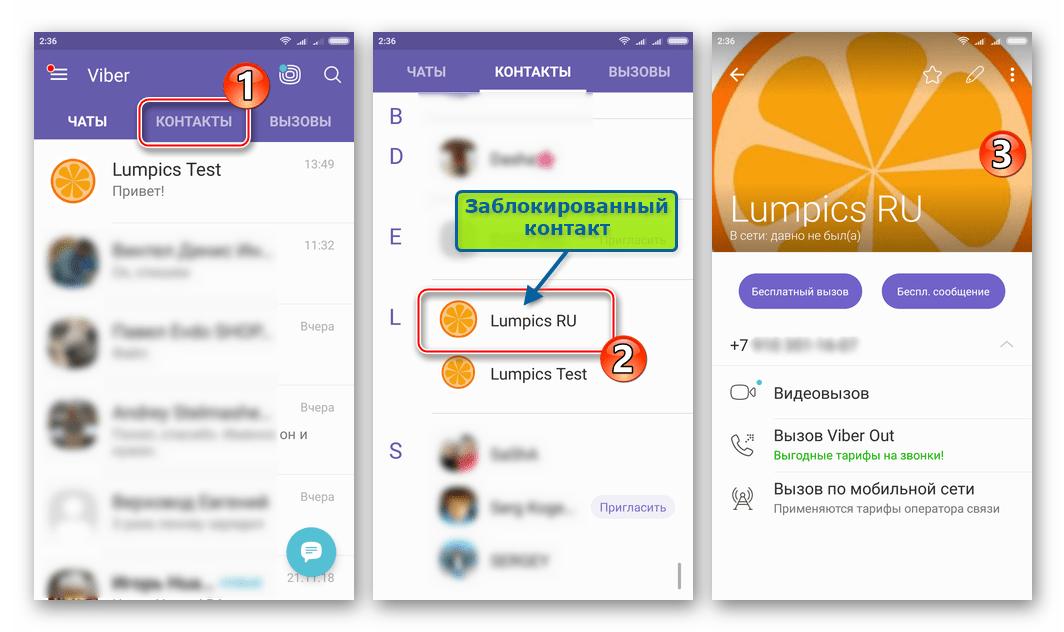 Viber для Android разблокировка другого участника мессенджера из адресной книги