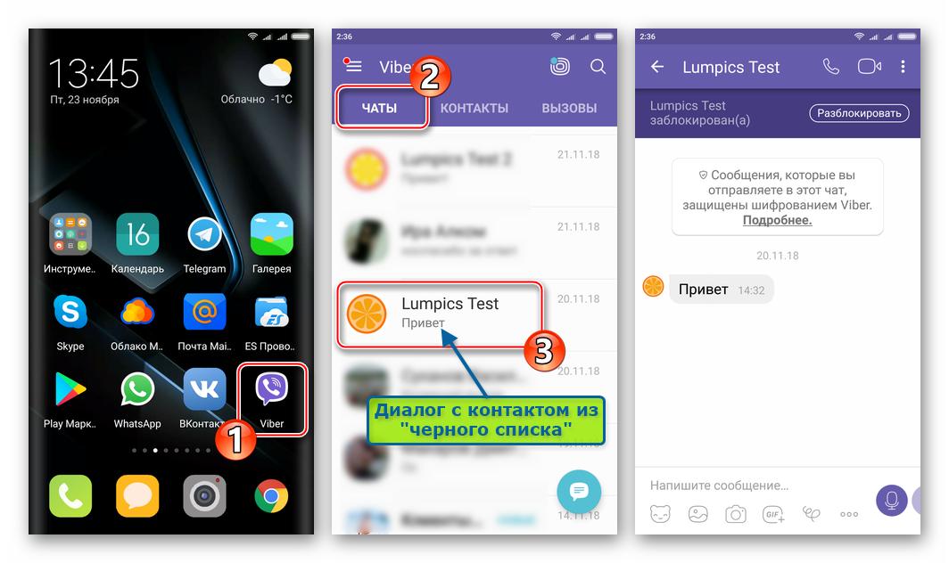 Viber для Android разблокировка контакта с экрана чата с ним