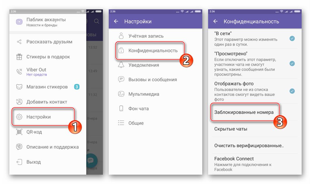 Viber для Android разблокировка контактов Настройки - Конфиденциальность - Заблокированные номера
