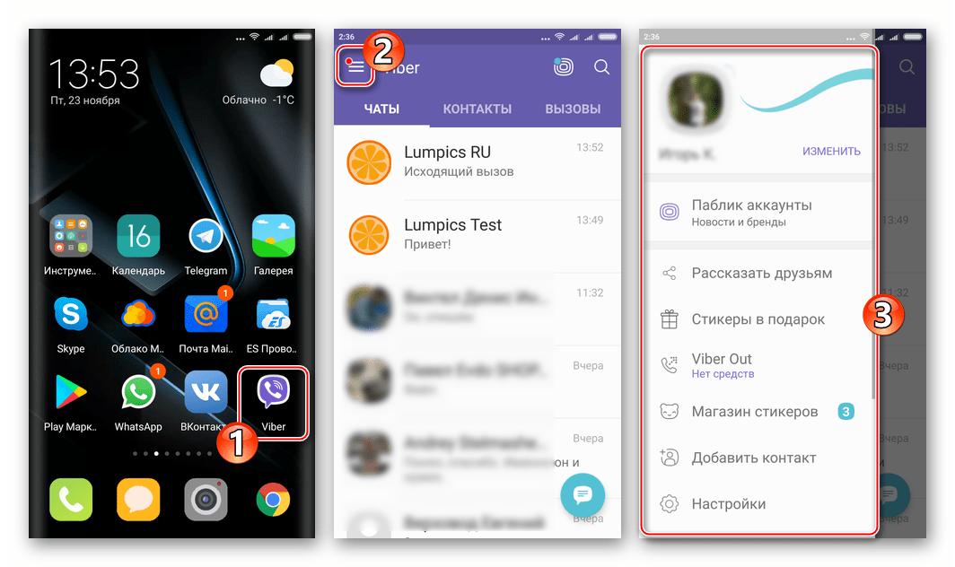 Viber для Android разблокировка контактов - вызов главного меню мессенджера для перехода в Настройки