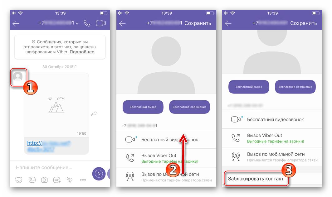 Viber для iPhone блокировка собеседника, отсутствующего в списке контактов