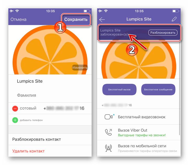 Viber для iPhone контакт помещен в черный список из адресной книги мессенджера