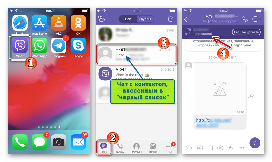Viber для iPhone разблокировка контактов с экрана чатов