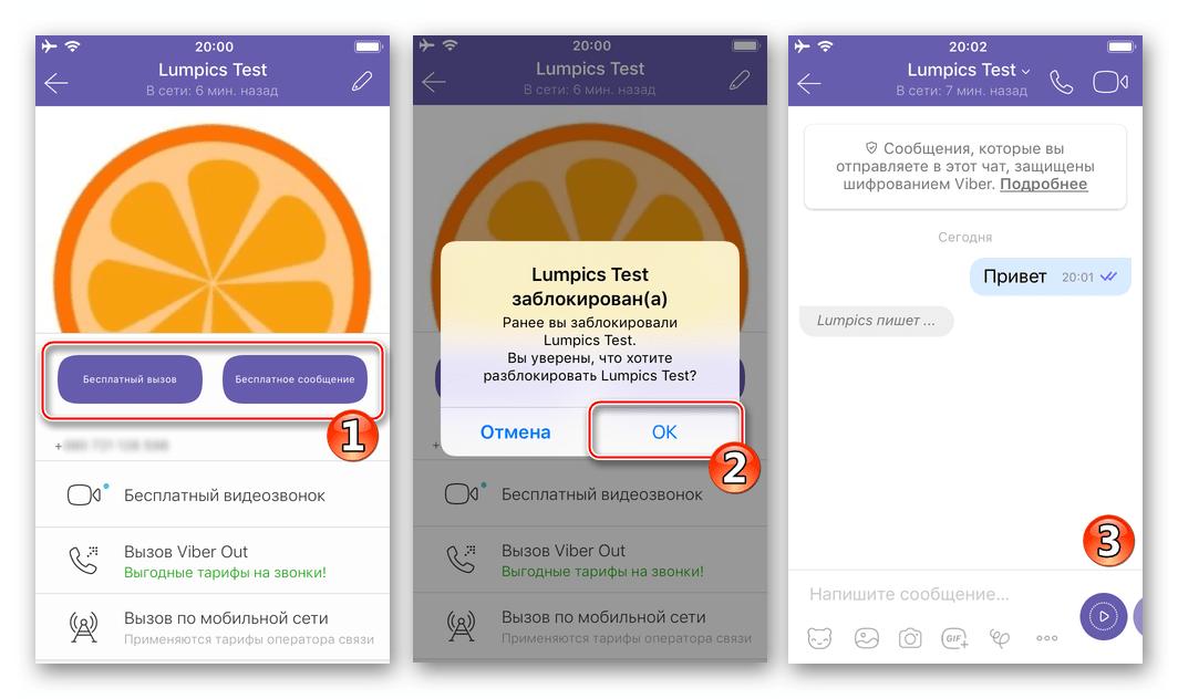 Viber для iPhone разблокировка участника с карточки контакта путем отправки сообщения или инициации вызова