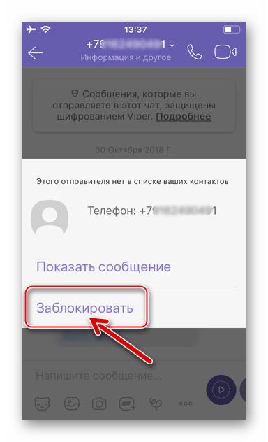Viber для iPhone заблокировать незнакомую учетную запись не просматривая сообщения