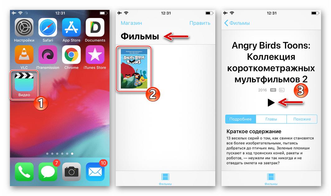 Видо, приобретенное в iTunes Store в приложении Видео для iOS