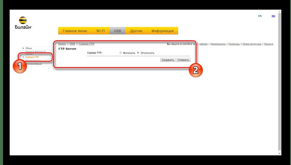Включение FTP-сервера на роутере Smart Box