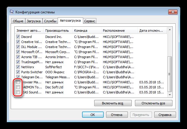 Включение приложения в список автозагрузки в оснастке Конфигурация системы в Windows 7