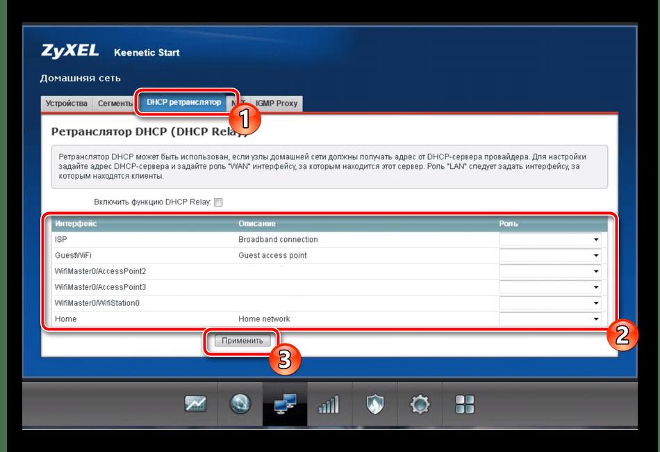 Включить DHCP ретранслятор на роутере Zyxel Keenetic Start